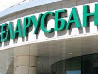 Беларусбанк - официальный сайт