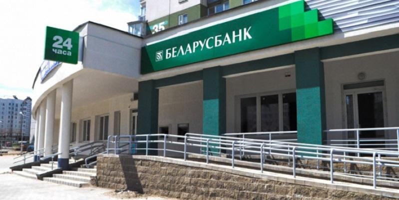 Интернет-банкинг Беларусбанк ibank.asb.by